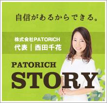 自信があるからできる。 株式会社PATORICH代表|西田千花 PATORICHSTORY