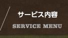 サービス内容/SERVICE MENU