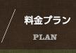 料金プラン/PLAN