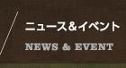 ニュース&イベント/NEWS & EVENTS
