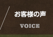 お客様の声/VOICE