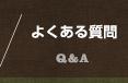 よくある質問/Q&A