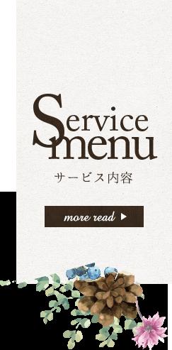 Service menu サービス内容