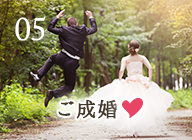 05 ご成婚