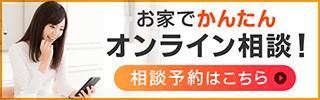 オンライン相談予約受付中!