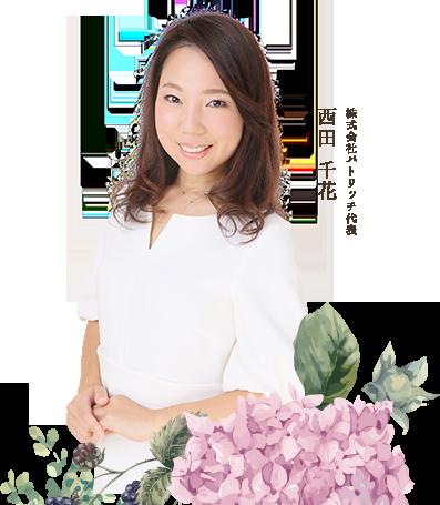 株式会社パトリッチ代表 西田 千花