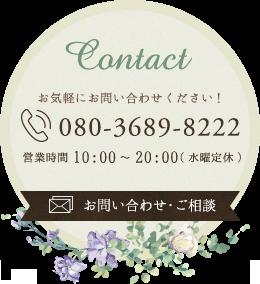 Contact お気軽にお問い合わせください! 052-533-0822 営業時間10:00~20:00(水曜定休) お問い合わせ・ご相談