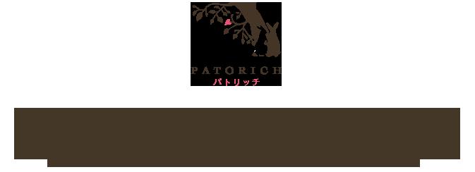 社名のPATORICH(パトリッチ)には、たくさんの「願い」が込められています