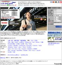 台湾 台北ホテルランキング