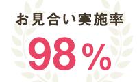 お見合い実施率98%