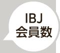IBJ会員数