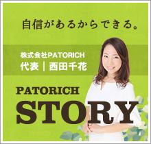 パトリッチ代表西田千花の物語
