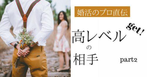 名古屋 婚活