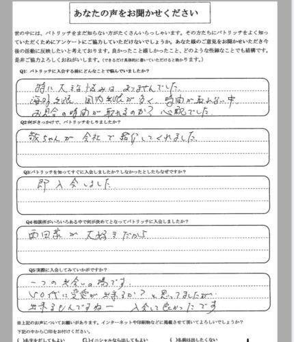 結婚相談所 名古屋 口コミ 50代